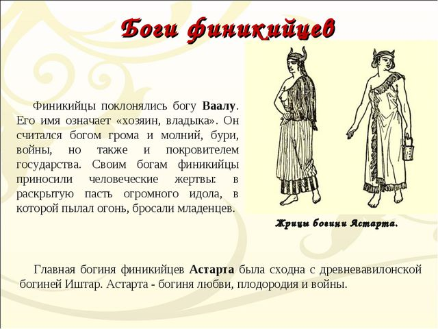 Боги финикийцев Финикийцы поклонялись богу Ваалу. Его имя означает «хозяин, в...