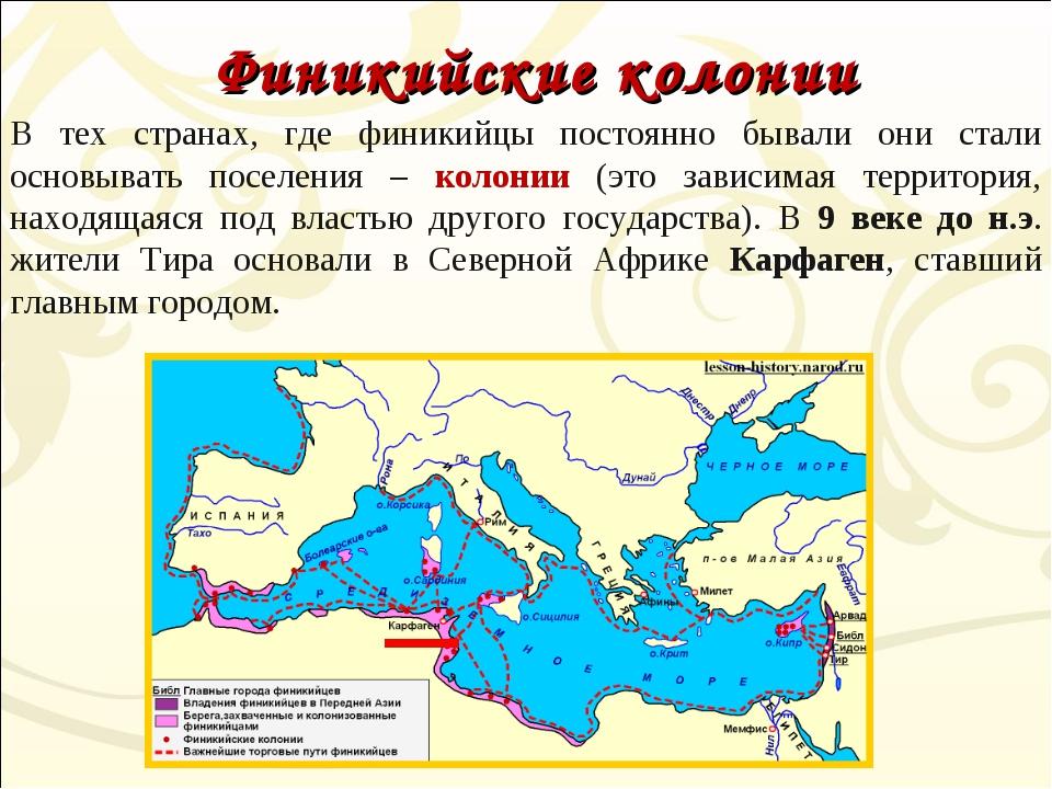 Финикийские колонии В тех странах, где финикийцы постоянно бывали они стали о...
