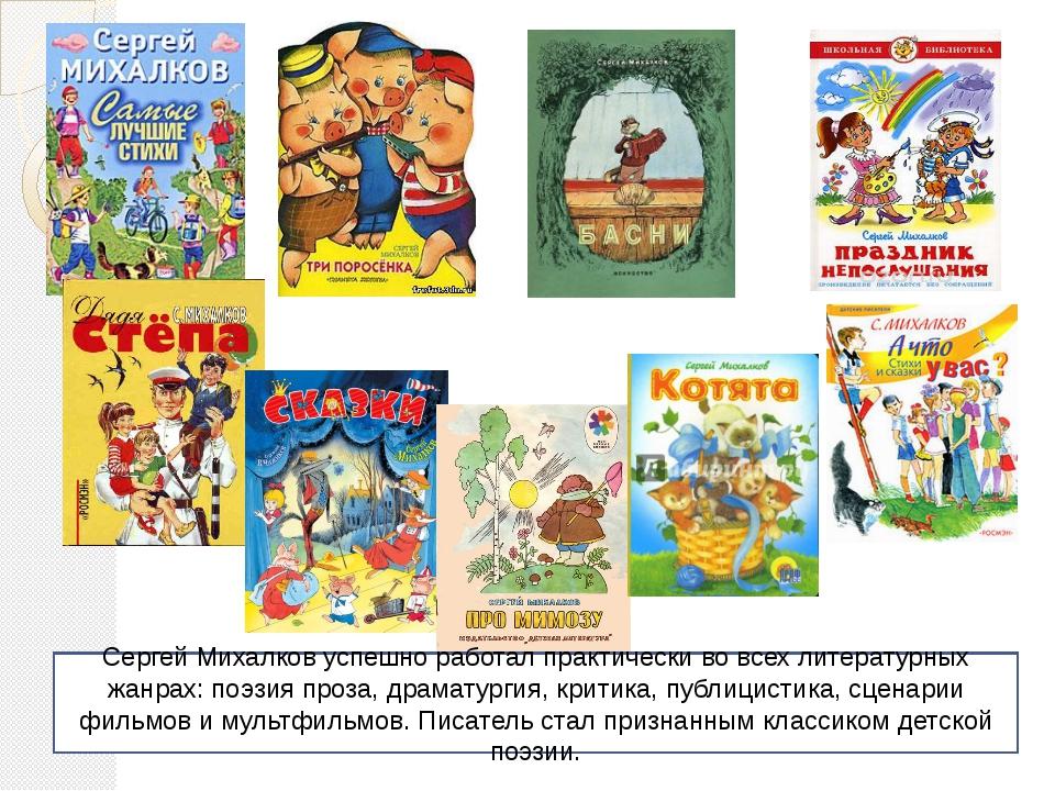 Михалков три поросенка сценарий для