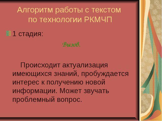 Алгоритм работы с текстом по технологии РКМЧП 1 стадия: Вызов. Происходит акт...