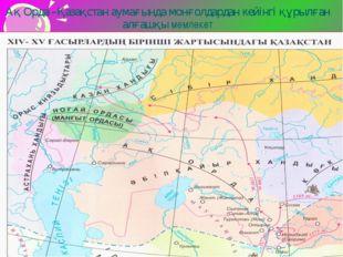 Ақ Орда –Қазақстан аумағында монғолдардан кейінгі құрылған алғашқы мемлекет