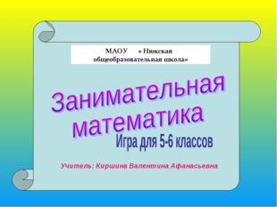 МОУ Надеждинская средняя общеобразовательная школа Учитель: Киршина Валентина