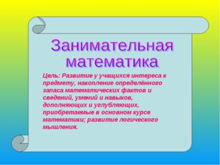 МОУ Надеждинская средняя общеобразовательная школа Цель: Развитие у учащихся
