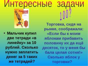 Мальчик купил две тетради «в линейку» за 10 рублей. Сколько нужно заплатить д
