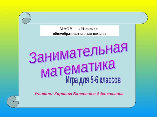 МОУ Надеждинская средняя общеобразовательная школа Учитель: Киршина Валентина...