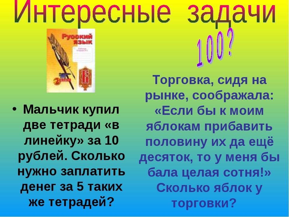 Мальчик купил две тетради «в линейку» за 10 рублей. Сколько нужно заплатить д...