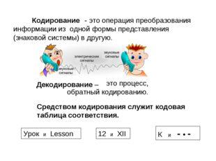 Кодирование - это операция преобразования информации из одной формы представ
