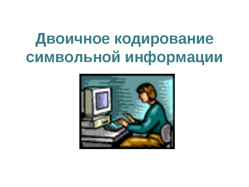 Двоичное кодирование символьной информации