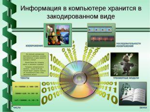 Информация в компьютере хранится в закодированном виде
