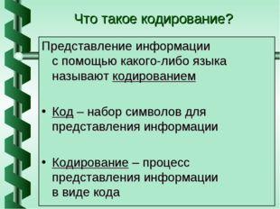 Представление информации с помощью какого-либо языка называют кодированием Ко