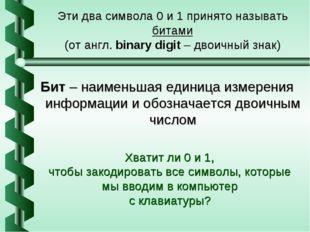 Эти два символа 0 и 1 принято называть битами (от англ. binary digit – двоич