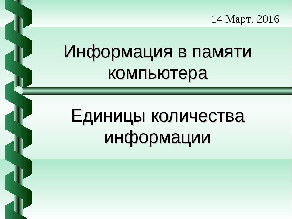 Информация в памяти компьютера Единицы количества информации *