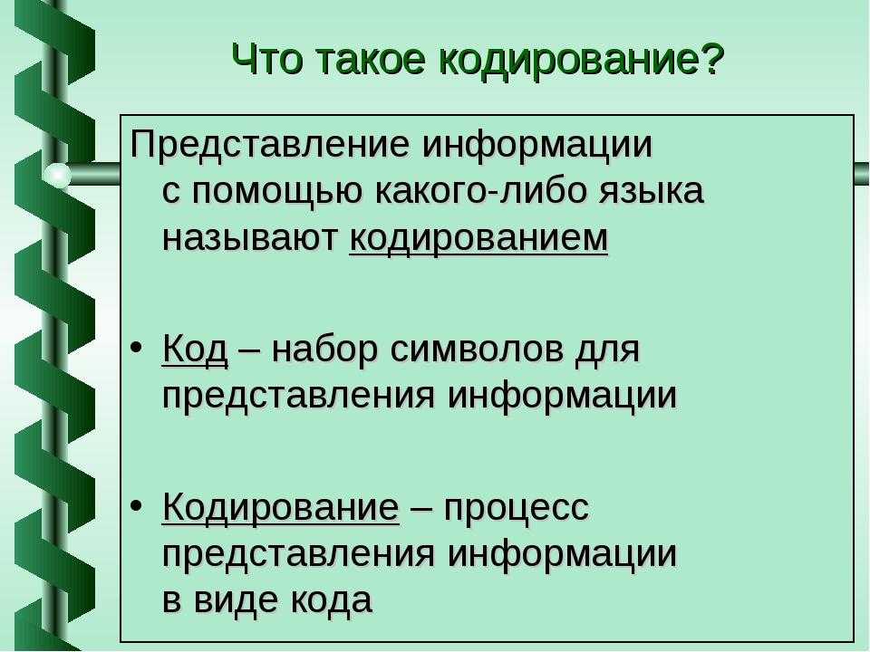 Представление информации с помощью какого-либо языка называют кодированием Ко...