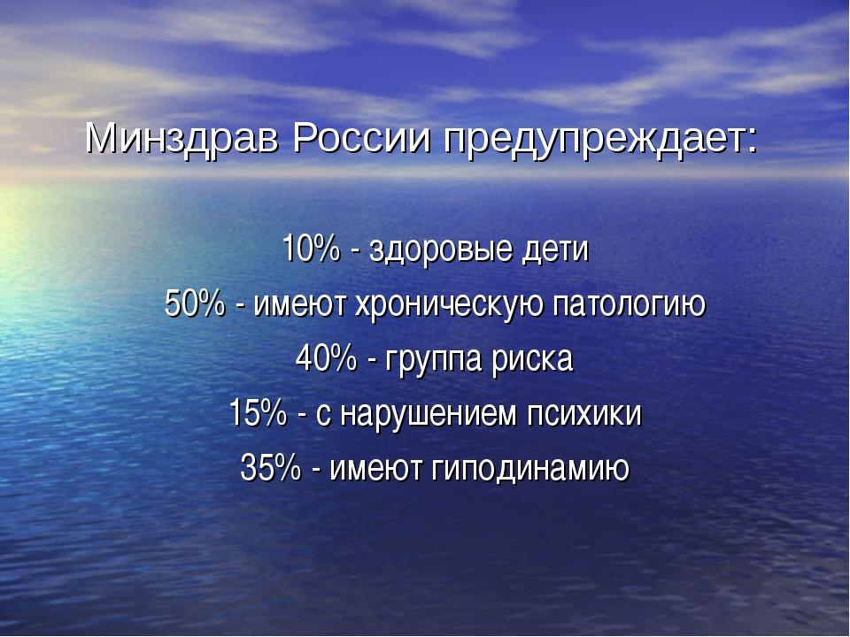 Минздрав России предупреждает: 10% - здоровые дети 50% - имеют хроническую па...