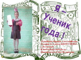 Попадьина Варвара Александровна Ученица 4 в класса МБОУ СШ№27 г. Волжский Кл