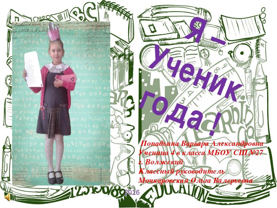 Попадьина Варвара Александровна Ученица 4 в класса МБОУ СШ№27 г. Волжский Кл...