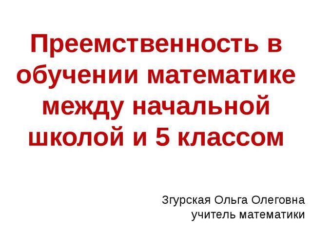 Преемственность в обучении математике между начальной школой и 5 классом Згур...