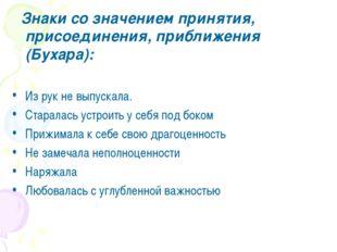 Знаки со значением принятия, присоединения, приближения (Бухара): Из рук не