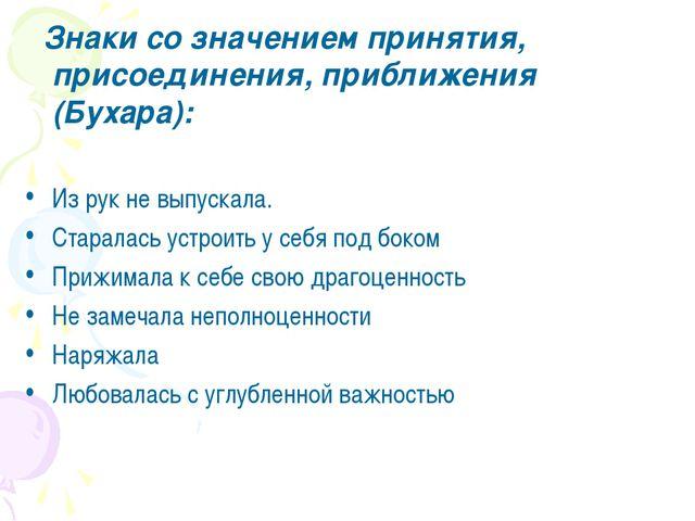 Знаки со значением принятия, присоединения, приближения (Бухара): Из рук не...