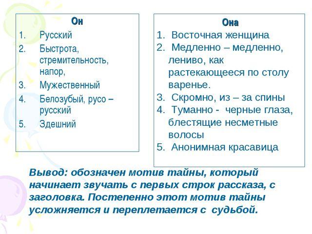 Он Русский Быстрота, стремительность, напор, Мужественный Белозубый, русо – р...