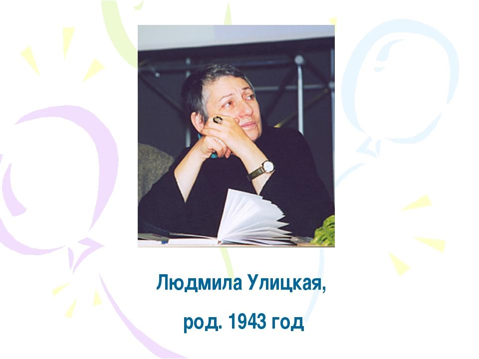 Людмила Улицкая, род. 1943 год