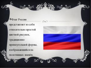 Флаг России представляет из себя относительно простой цветной рисунок, традиц