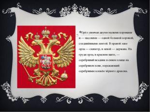 Орёл увенчан двумя малыми коронами и — над ними — одной большой короной, сое