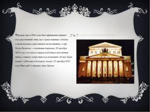 Прежде чем в 1816 году был официально принят государственный гимн, все торжес