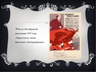 После Октябрьской революции 1917 года «Марсельезу» начал вытеснять «Интернаци