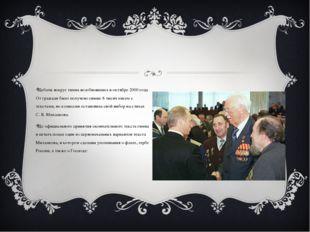 Дебаты вокруг гимна возобновились в октябре 2000 года От граждан было получен
