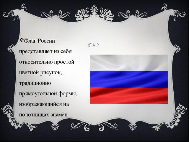 Флаг России представляет из себя относительно простой цветной рисунок, традиц...