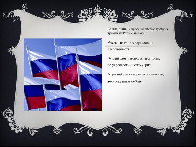 Белый, синий и красный цвета с древних времен на Руси означали: белый цвет -...