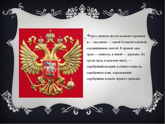 Орёл увенчан двумя малыми коронами и — над ними — одной большой короной, сое...