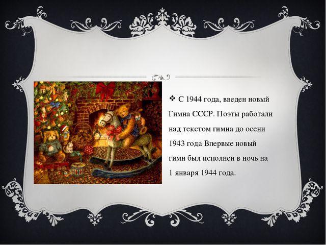 С 1944 года, введен новый Гимна СССР. Поэты работали над текстом гимна до ос...
