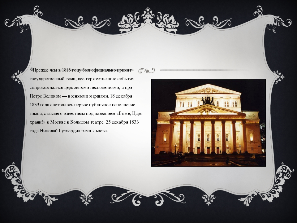 Прежде чем в 1816 году был официально принят государственный гимн, все торжес...