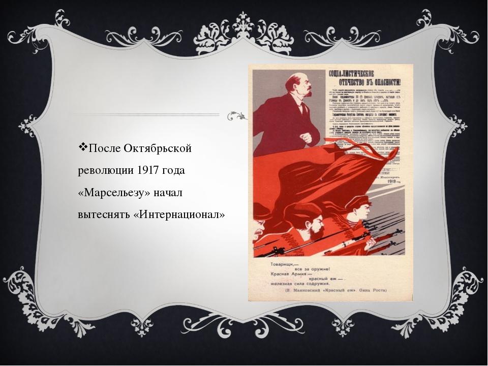 После Октябрьской революции 1917 года «Марсельезу» начал вытеснять «Интернаци...