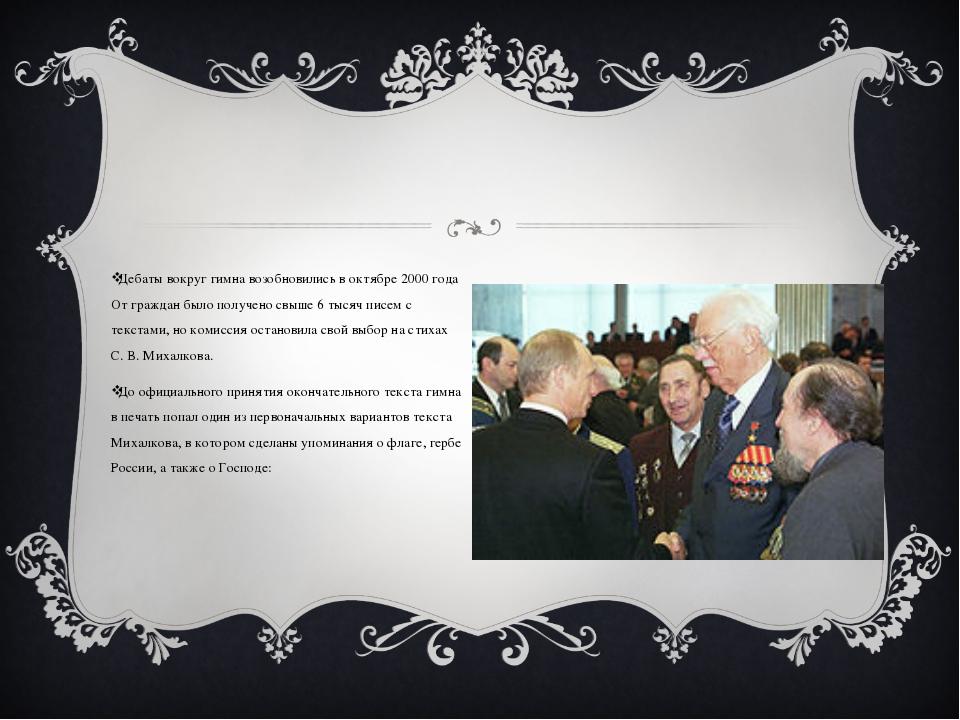 Дебаты вокруг гимна возобновились в октябре 2000 года От граждан было получен...