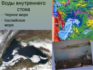 Воды внутреннего стока Черное море Каспийское море. Азовское море.