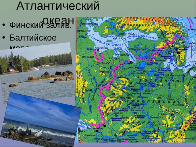 Атлантический океан Финский залив. Балтийское море.