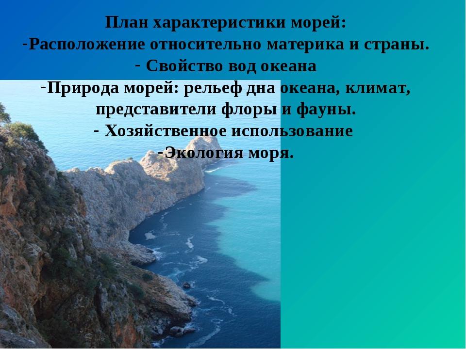 План характеристики морей: Расположение относительно материка и страны. Свойс...