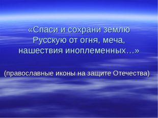 «Спаси и сохрани землю Русскую от огня, меча, нашествия иноплеменных…» (право