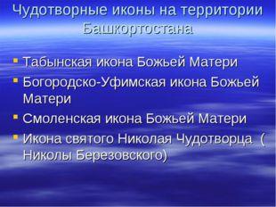 Чудотворные иконы на территории Башкортостана Табынская икона Божьей Матери Б