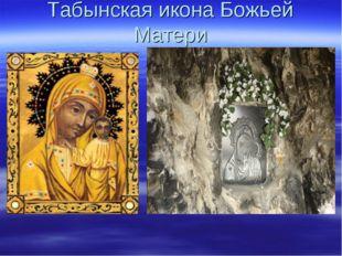 Табынская икона Божьей Матери