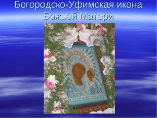 Богородско-Уфимская икона Божьей Матери