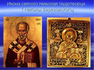 Икона святого Николая Чудотворца ( Николы Березовского)