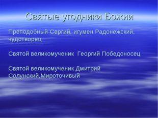 Святые угодники Божии Преподобный Сергий, игумен Радонежский, чудотворец Свят