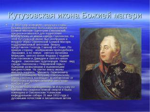 Кутузовская икона Божией матери В 1812 году усердием городского главы Кузьмы
