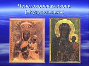 Ченстоховская икона («Кутузовская»)
