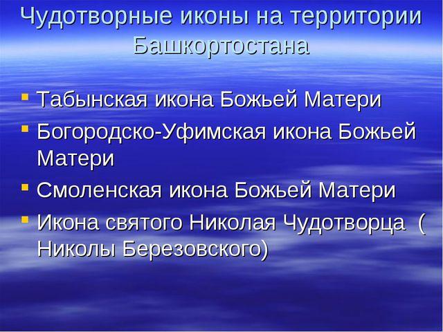 Чудотворные иконы на территории Башкортостана Табынская икона Божьей Матери Б...