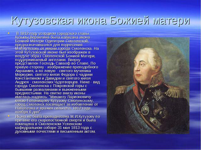 Кутузовская икона Божией матери В 1812 году усердием городского главы Кузьмы...